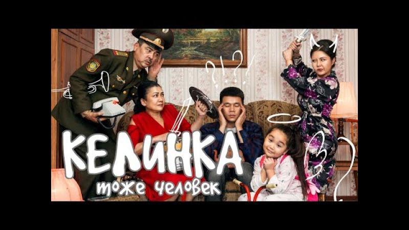 Фильм Келинка тоже человек Интернет ПРЕМЬЕРА ОФИЦИАЛЬНО новинка казахстанского кино