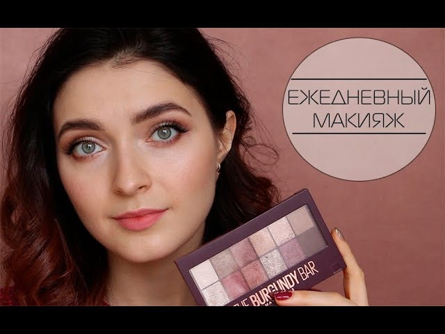 Ежедневный макияж с MAYBELLINE The Burgundy Bar/Makeup Tutorial |MsAllatt