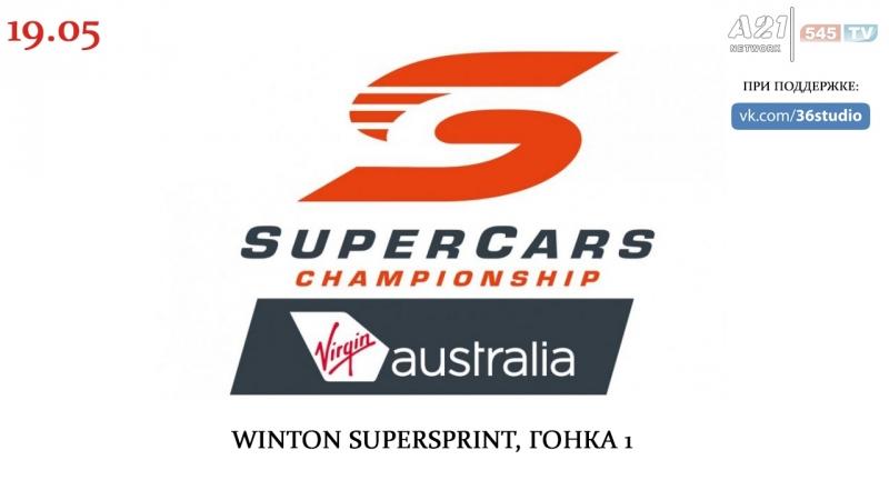 Virgin Australia Supercars Championship. Winton SuperSprint. Гонка 1, 19.05.2018 [545TV, A21 Network]