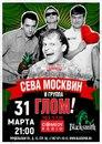 Сева Москвин фото #24