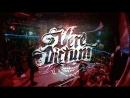 Vere Dictum - Демон (02/12/17)
