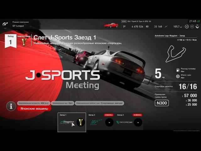 Gran Turismo™SPORT GT League | Лига любителей | Слет J-Sports Заезд 1 | J-Sports Meeting Race 1