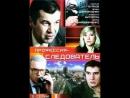 Профессия следователь, 5 серия ( СССР 1982 год ) HD