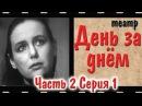День за днём. Часть 2 серия 1. Телеспектакль. 1972.