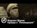 Телеканал История. Правда о одесской Ликвидации