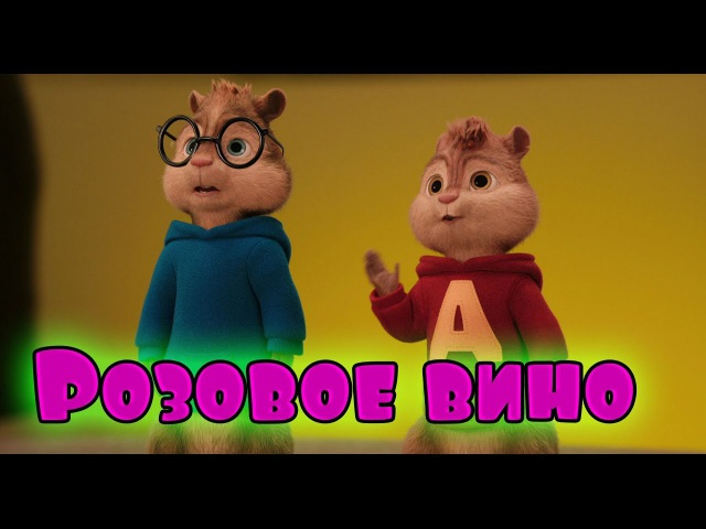 Элвин и Бурундуки поют Розовое вино (Элждей Feduk)