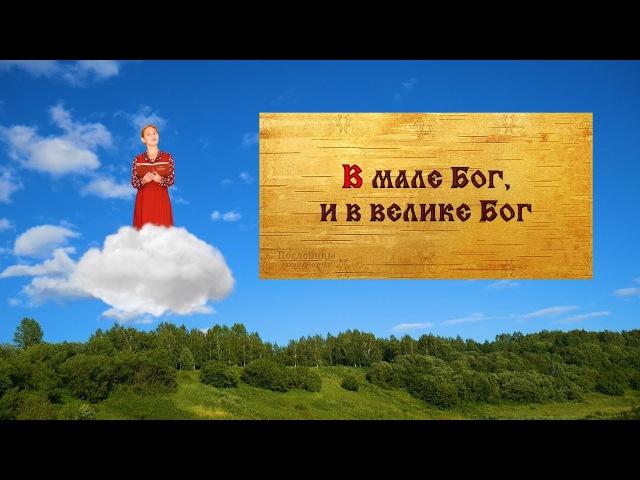 В мале Бог и в велике Бог Пословица Ольга Добровольская