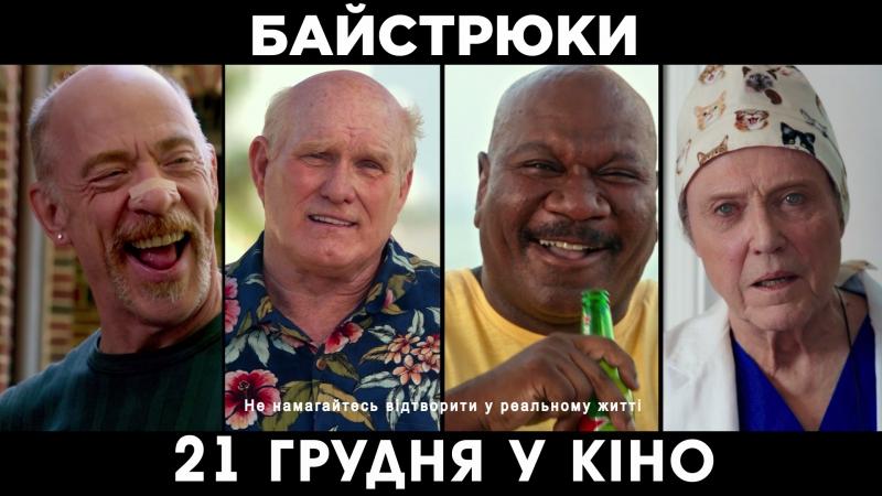 БАЙСТРЮКИ. Промо-ролик (український) HD