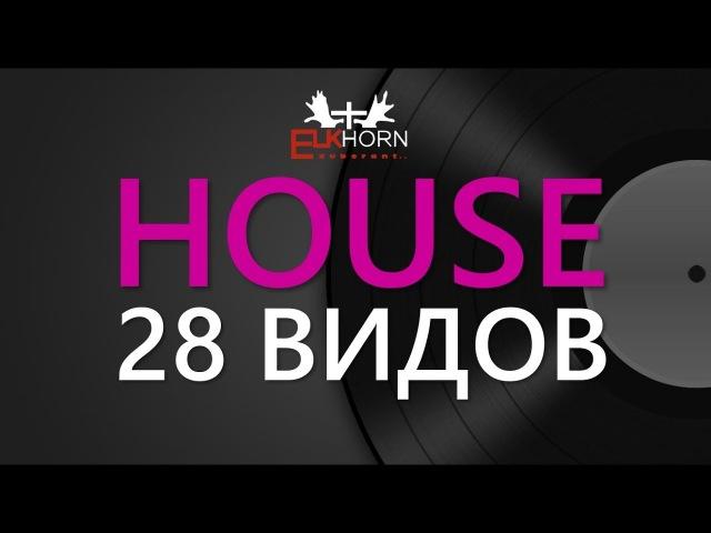 EDM: Поджанры HOUSE