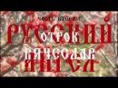 РУССКИЙ АНГЕЛ Отрок Вячеслав Фильм I Часть 2