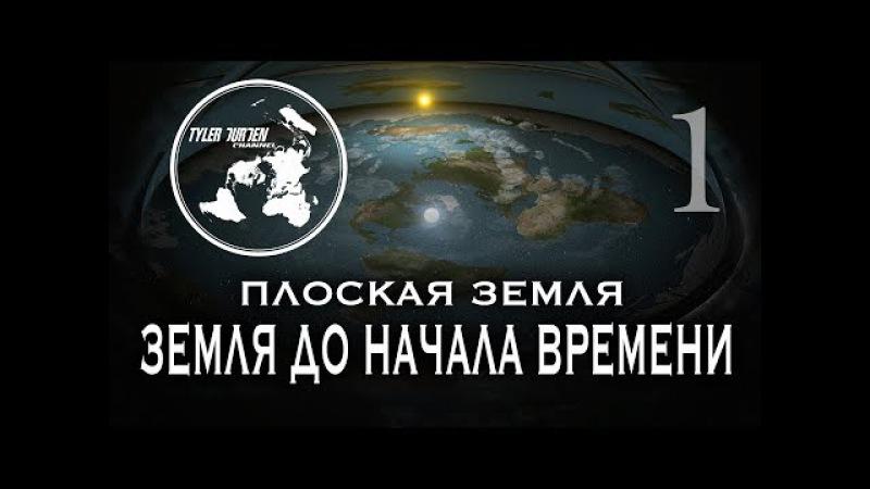 ПЛОСКАЯ ЗЕМЛЯ. Земля до начала времени