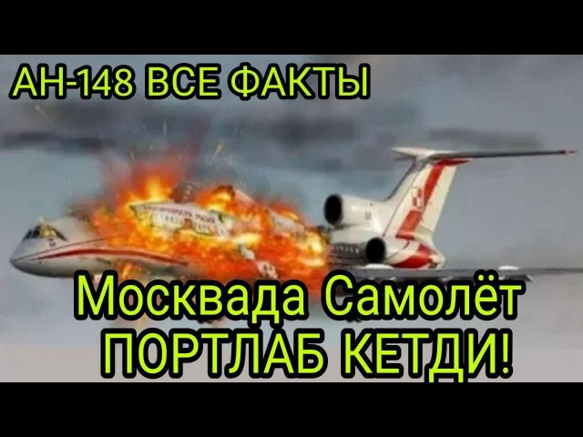 Россияда Самалёт ПОРТЛАБ КЕТДИ! / ШОШИЛИНЧ ХАБАР