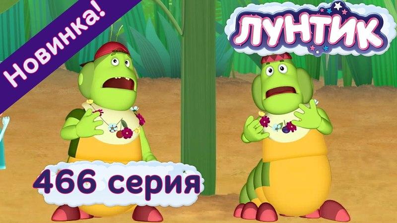 Лунтик 466 серия Они настоящие Новые серии 2017 года