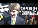 ОНО 2017 Джорджи про Пеннивайза RUS VO