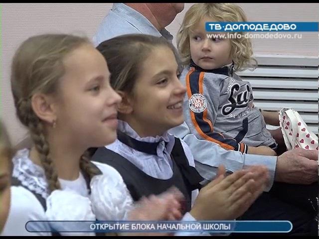 Открытие Блока начальных классов Домодедовской гимназии №5 - 2016 год