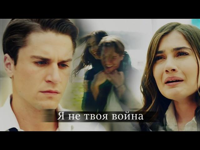 "˜""*°•..•°*""˜ Sevda Koray - Я не твоя война ˜""*°•..•°*""˜"