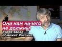 ОНИ НАМ НИЧЕГО НЕ ДОЛЖНЫ. Когда Запад поможет России? Романов-News