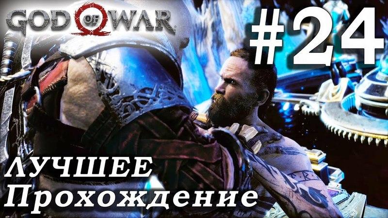 Прохождение God of War 4 Часть 24 (2018) - на русском - Без комментариев [PS4 Pro 1080p 60FPS]