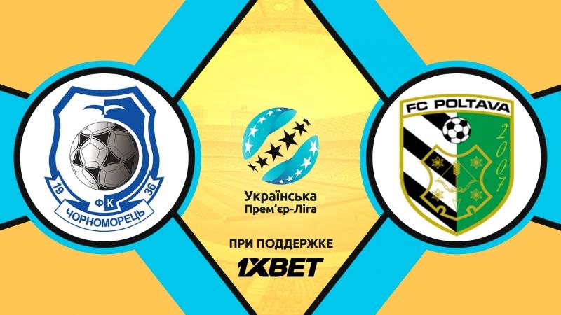 Черноморец 10 Полтава | Украинская Премьер Лига | Плей-офф | Первый матч | Обзор матча