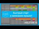 Ableton Быстрый старт Всё самое необходимое для написания музыки