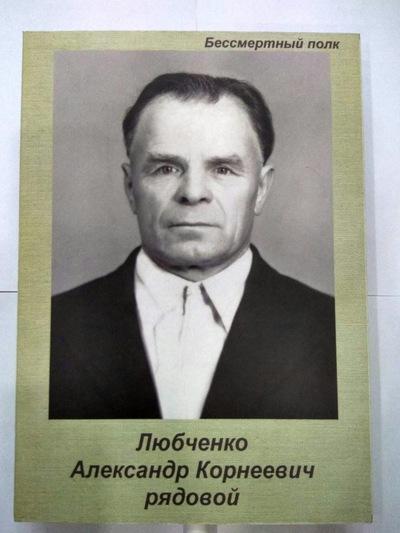 Антон Любченко