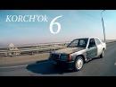 Разборки мой дом Mercedes Benz 190Е W201 KORCH'Ok 6 видео с YouTube канала Александр Сошников