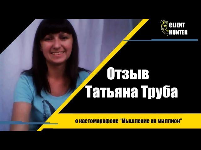 Татьяна Труба Отзыв о кастомарафоне Мышление на миллион Алишера Отабаева