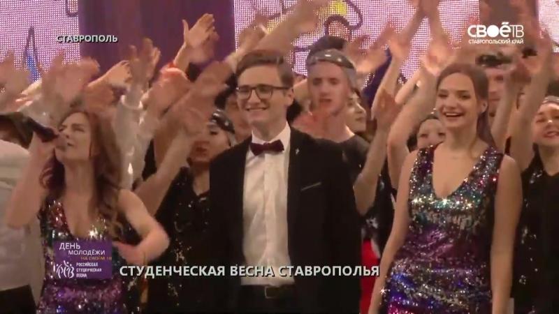 Видео с гала-концерта краевой студенческой весны Ставрополья . 16.04.2018 . Отдельный привет от вашего