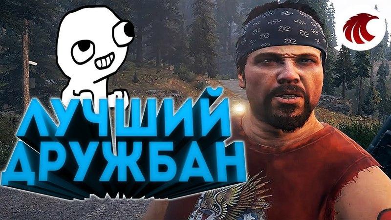 Far Cry 5 2 Лучший Дружбан Смешной Монтаж Приколы