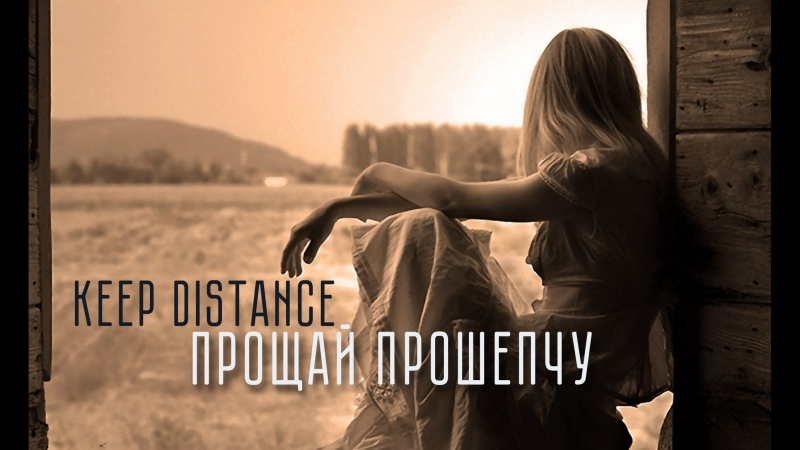 Keep Distance - Прошай прошепчу