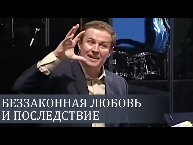 Беззаконная любовь и последствие (парнография, измена, итд) - Александр Шевченко