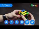 Часть 5 Сергей Рябко Как собрать кубик Рубика Часть 5 из 7