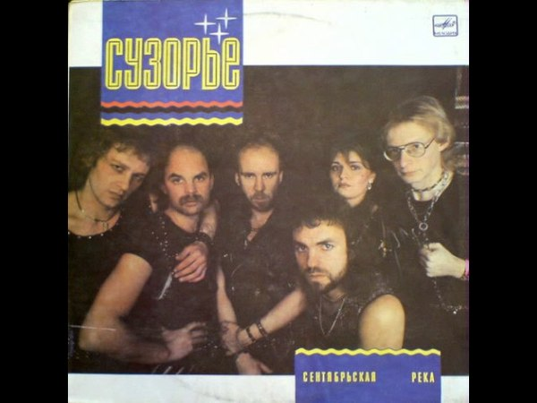 MetalRus.ru (Hard Rock). СУЗОРЬЕ - Сентябрьская река (1987) [Full Album]