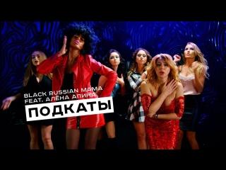 Премьера! Black Russian Mama feat Алёна Апина  Подкаты () ft.и