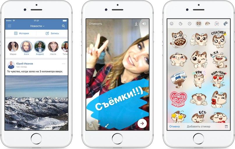 Как создавать истории Вконтакте - online-vkontakte 54