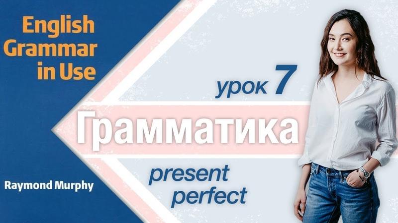 Урок 7 время Present Perfect Часть 2 2 Настоящее совершенное время в английском языке