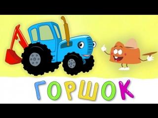 Синий трактор    ГОРШОК - Песня мультфильм про то как легко приучить ребенка к горшку