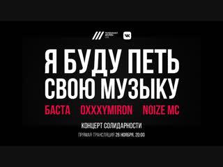 Концерт солидарности #ябудупетьсвоюмузыку