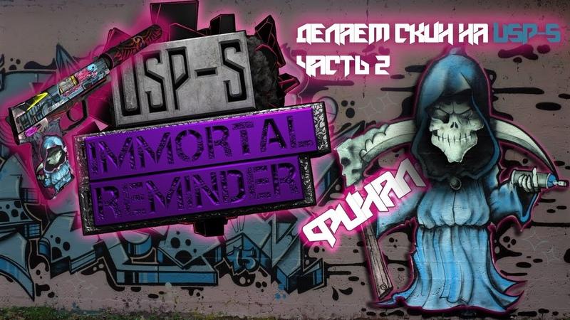 😈Часть 2😃Мой первый скин CS GO USP S Immortal Reminder😨 🤘🏻ФИНАЛ🤘🏻
