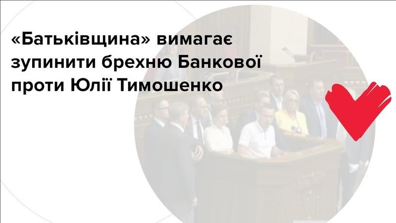 «Батьківщина» вимагає зупинити брехню Банкової проти Юлії Тимошенко, – заява партії