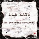 Обложка Три осени - Lil Kate