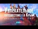 Крымское путешествие школьников из ЛНР