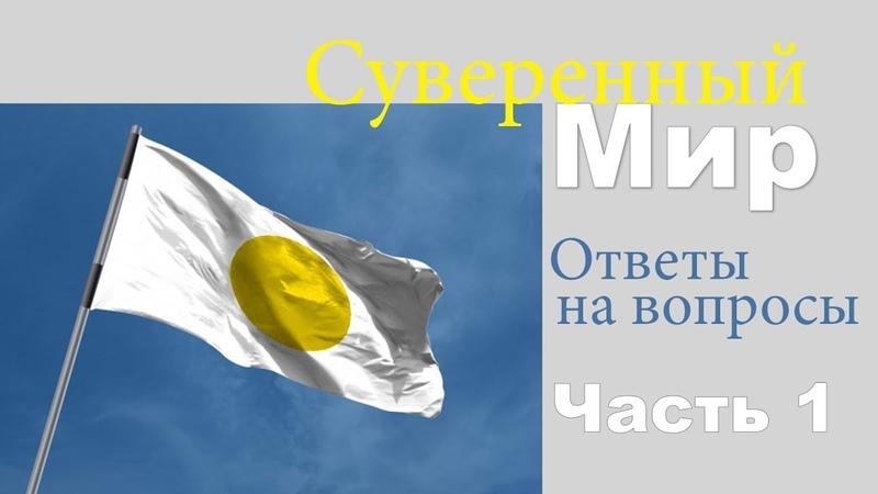 1. Суверенный Мир. Ответы на вопросы. Николай Буров