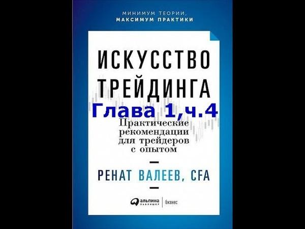 Зоны сопротивления Искусство трейдинга Ренат Валеев аудиокнига Глава 1 ч 4