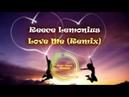 Reece Lemonius - Love Me (Remix) [C-R Music]