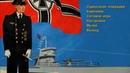 Silent Hunter 2 - прохождение - миссия 1 - флотилия Пекин