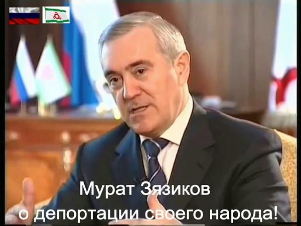 Ингушетия.Народный президент Республики Ингушетия о депортации своего народа!