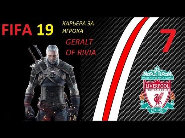 Прохождение FIFA 19 карьера за игрока Геральт из Ривии - Часть 7 Старт сезона