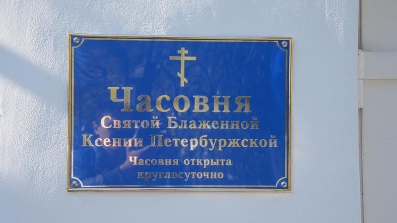 Часовня блаженной Ксении Петербуржской откроется в Феодосии 6 февраля