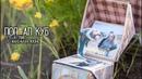 Фотоальбом в виде поп ап кубика Поход это маленькая жизнь Скрапбукинг